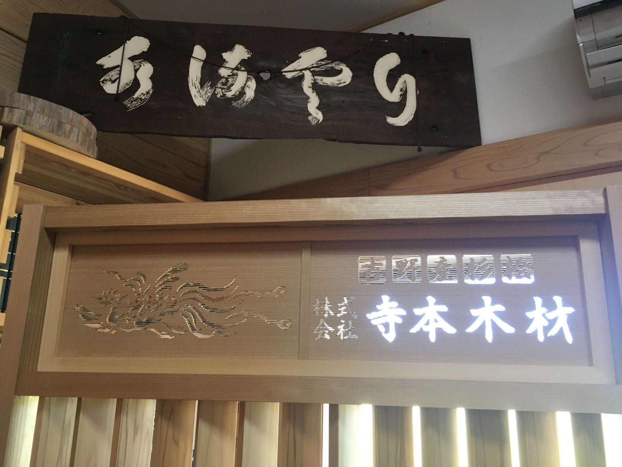 木材の本場!吉野の製材所で就労してきました